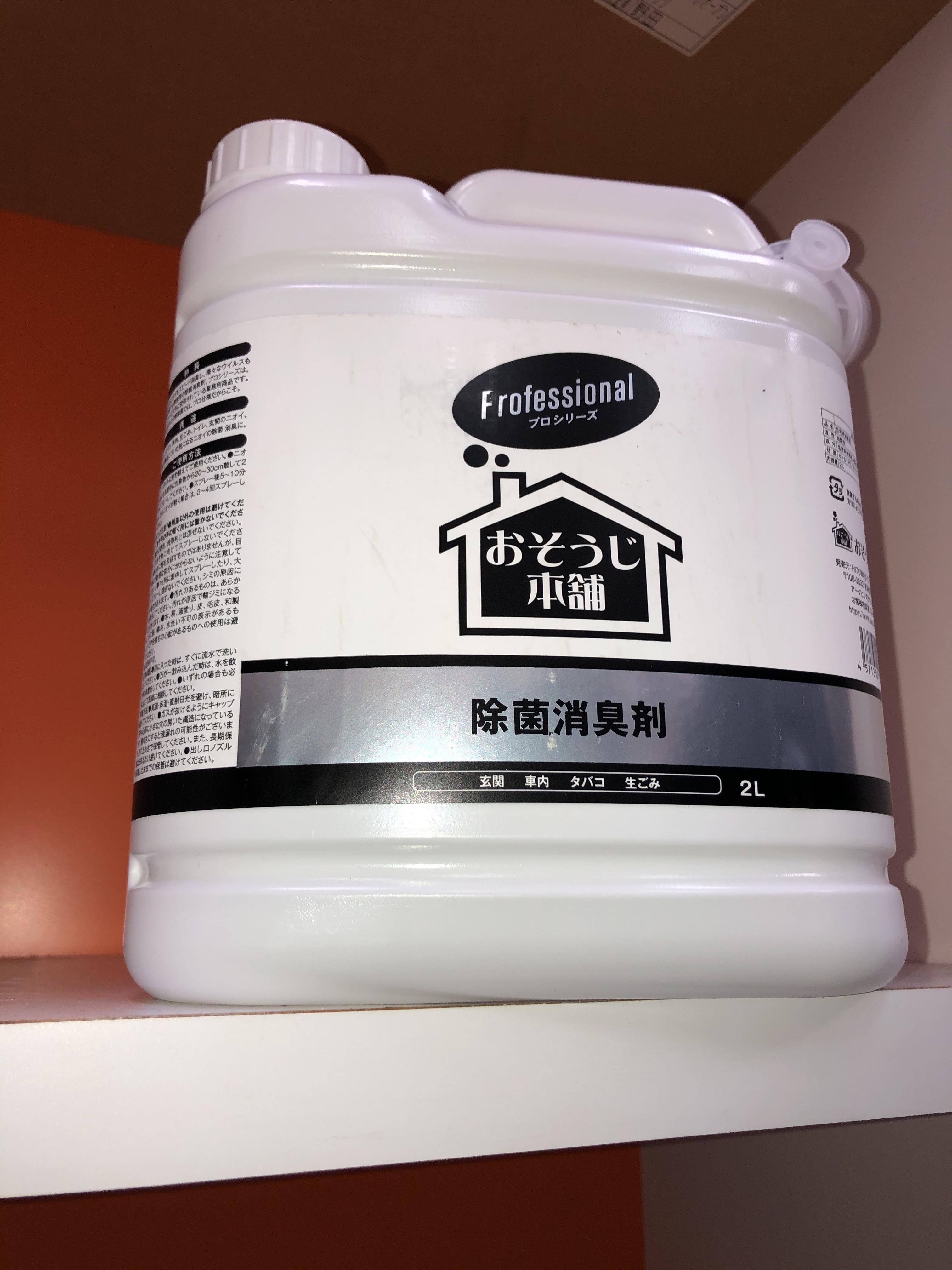 除菌消臭 スプレーさん ♬ 除菌消臭剤 詰め替え用さん